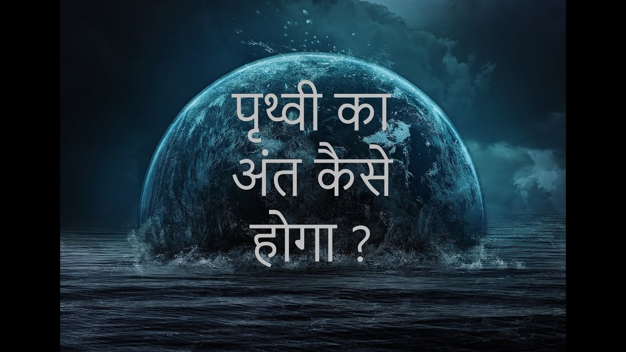 How Earth Will Be Destroyed In Hindi End Of Earth A