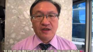 【華人健康網】葉光揚_營養介入 頭頸癌患穩定體重助療程.flv
