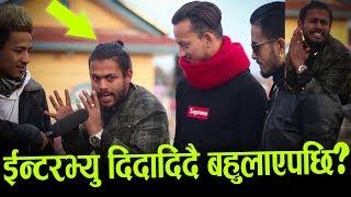 ईन्टरभ्यु दिदा दिदै बहुलाएपछि-मलाई नर्मानुस भन्दै रुवाबासी| Wow Nepal
