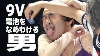 ねぶりの道を極めるため、ねぶりだ兄弟の根振田三郎が9ボルト電池をなめ...