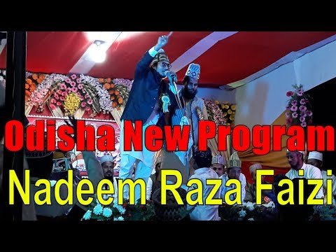Nadeem Raza Faizi Madhupuri   Ye Na Pucho Ki Kiya Kiya Dekh Lenge - Latest Islamic Naat Shareef 2017