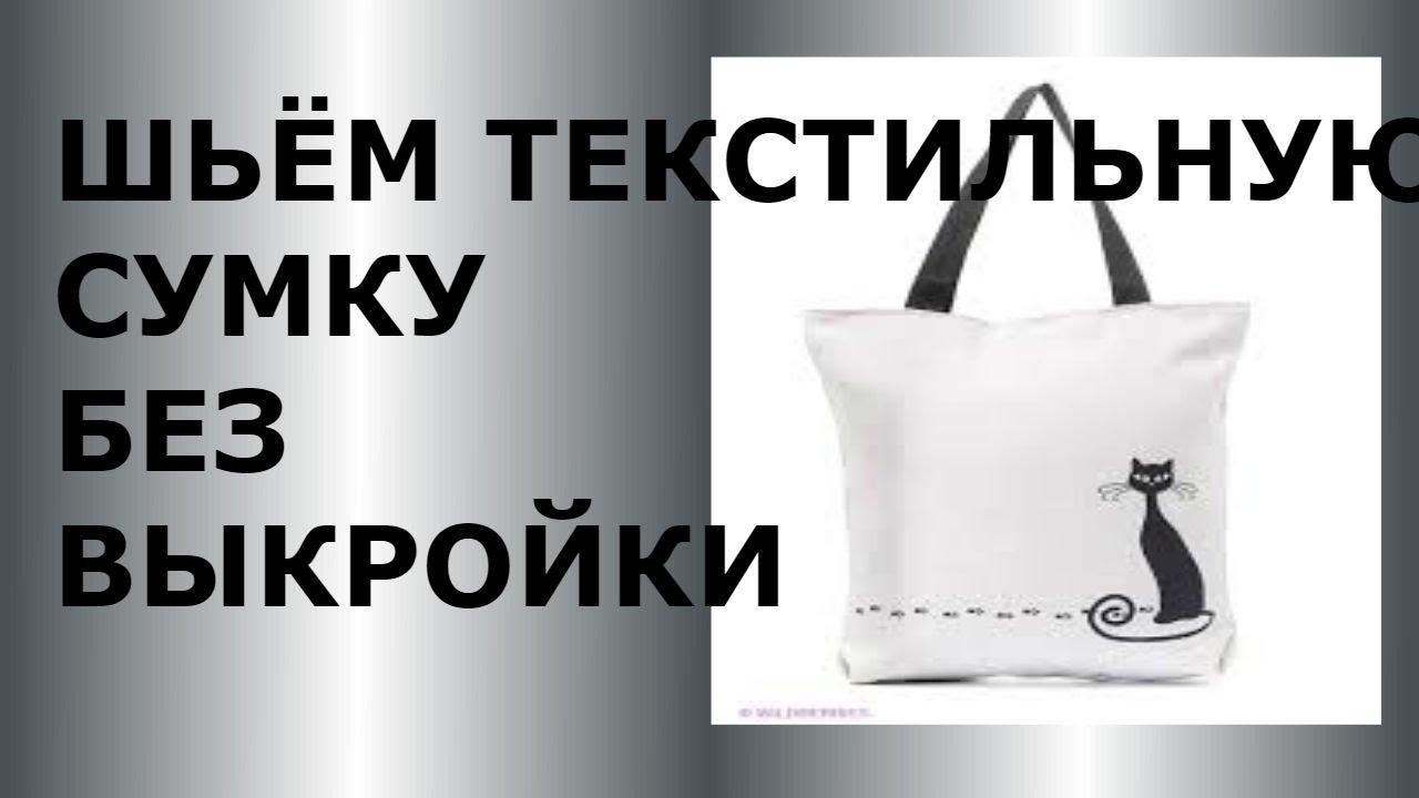 1a5187e93e8b ШЬЁМ ТЕКСТИЛЬНУЮ СУМКУ БЕЗ ВЫКРОЙКИ - YouTube