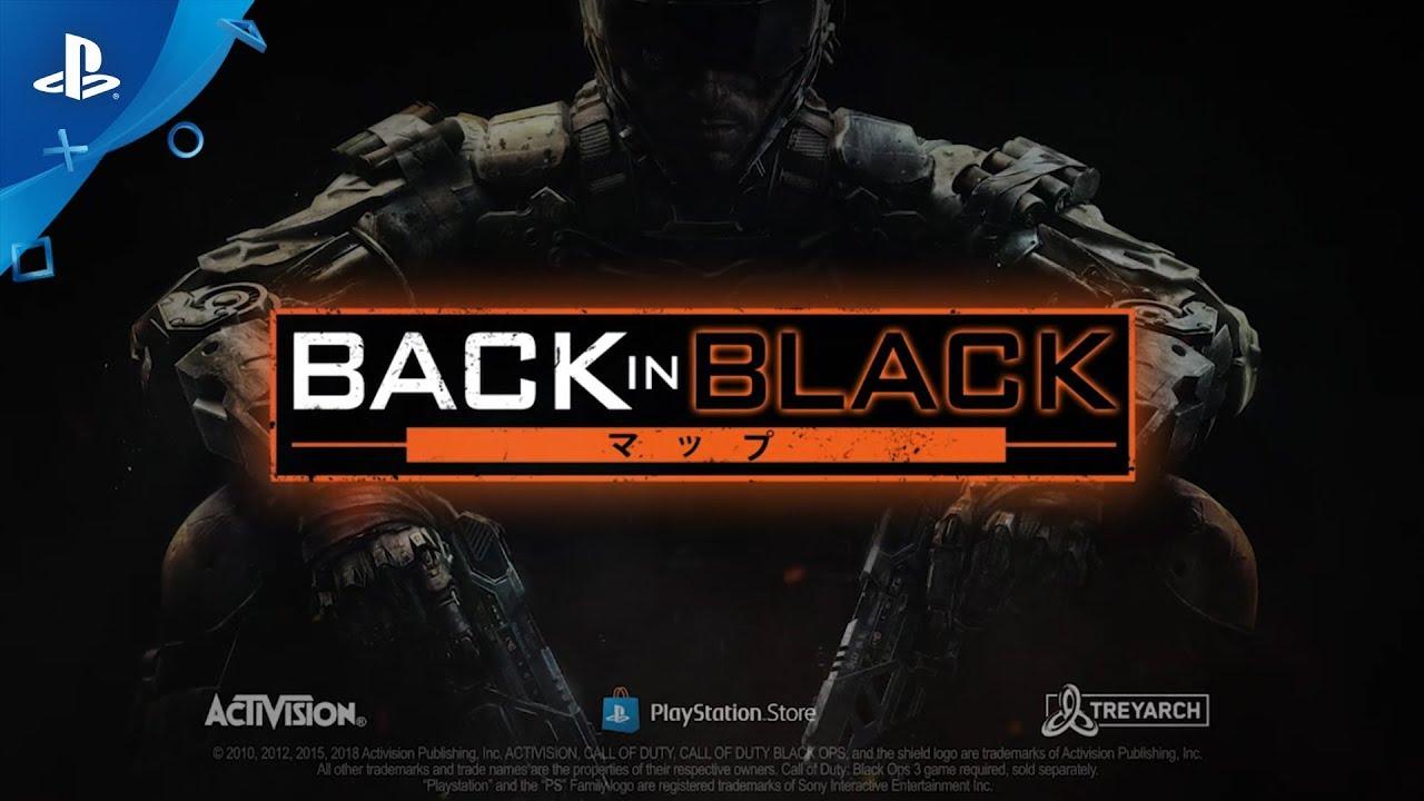 先行予約で『ブラックオプス III』のリマスターマップが入手可能を再生する