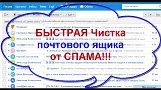Как почистить почтовый ящик почты mail ru от завалов и нежелательной почты
