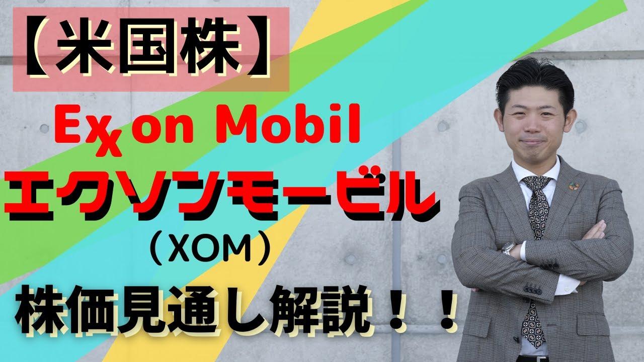 株価 の エクソン モービル XOM: 配当