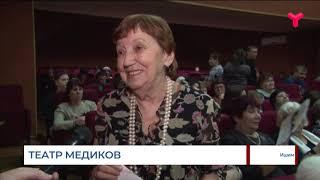 Ишимский театр медиков «Улыбка» представил новый спектакль