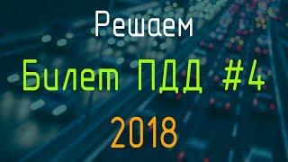 Решаем Билет ПДД №4 / Экзамен ГИБДД онлайн 2018(, 2018-09-04T18:51:29.000Z)