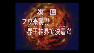 Download Video Dragon Ball Z: Episode 278 Preview (Japanese) MP3 3GP MP4