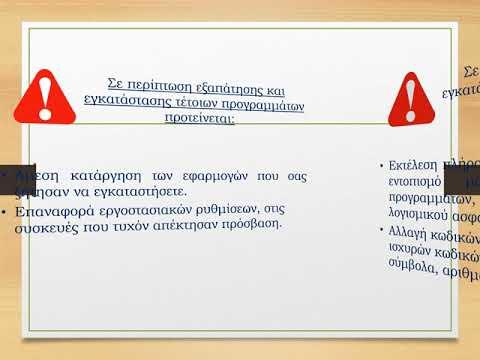 ηλεκτρονικές γνωριμίες απάτες διεύθυνση ηλεκτρονικού ταχυδρομείου Διαγραφή ομοιόμορφου λογαριασμού γνωριμιών