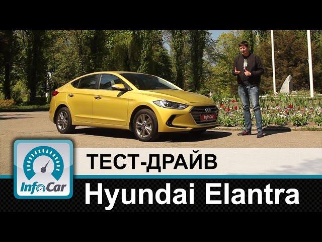 Hyundai Elantra 2016 - тест-драйв InfoCar.ua (Элантра)