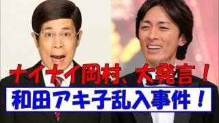 ナイナイ本番中の和田アキ子乱入事件。