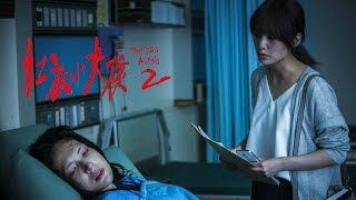《紅衣小女孩2》超前導預告 (8.25 我回來了)