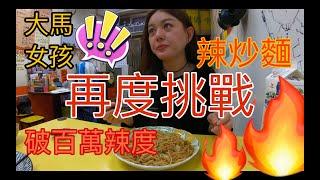 馬來西亞女孩愛吃辣|再度挑戰比大王麻辣乾麵還辣的辣炒麵?! 鬼椒、斷魂椒和朝天椒混合在一起~辣度破表!