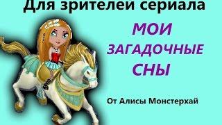 Аватария. Для зрителей сериала Мои Загадочные Сны от Алисы Монстерхай.
