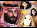 MOHAMMED BIN SALMAN WIFE ! 3 PRINCESS OF THE KING OF SAUDI ARABIA