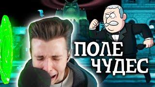 Baixar ХЕСУС ИГРАЕТ В ПОЛЕ ЧУДЕС (плохо)