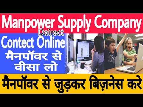 job placement    manpower supply company - YouTube