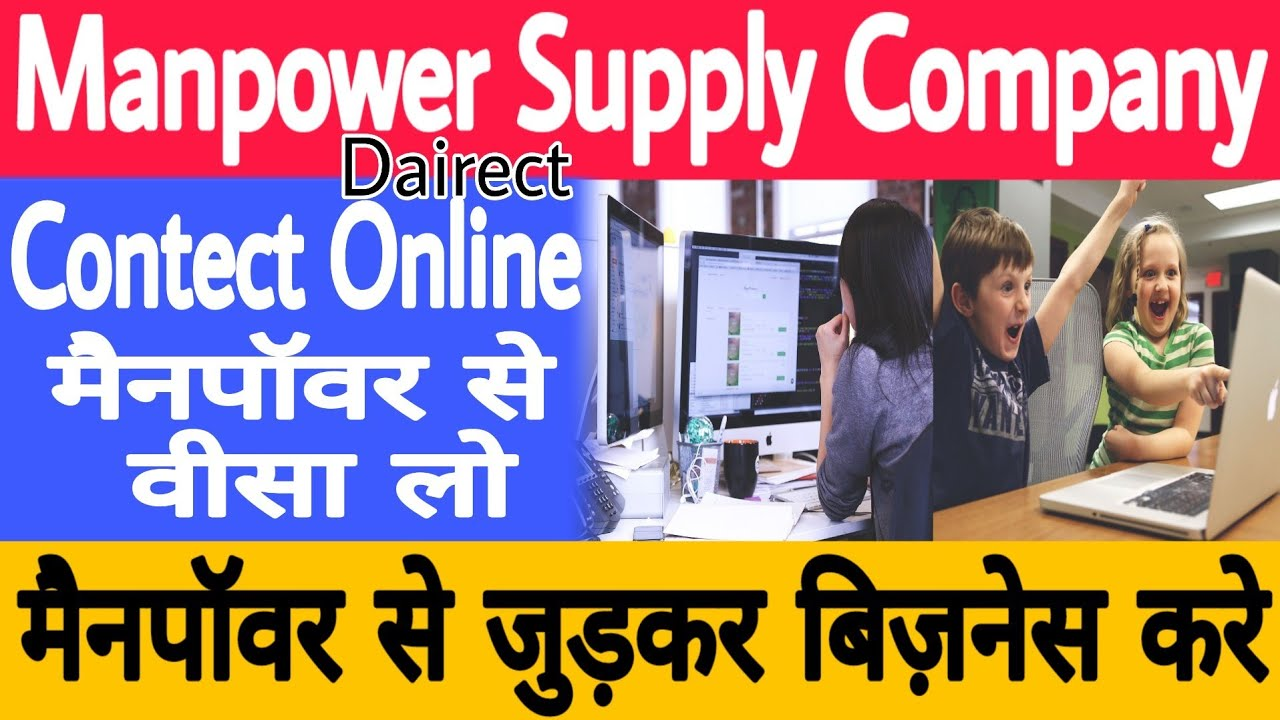 job placement    manpower supply company