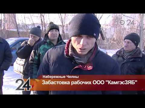 В Набережных Челнах сотрудники ООО «КамгэсЗЯБ» объявили забастовку