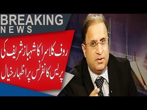 Rauf Klasra comments over Shehbaz Sharif's statements on elections results