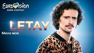 LETAY – Мила моя – Национальный отбор на Евровидение-2019. Первый полуфинал