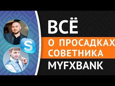 Все о Просадках Форекс Робота MyFxBank! | Интервью с Чувашовым!