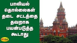 பாலியல் தொல்லைகள் தடை சட்டத்தை தவறாக பயன்படுத்த கூடாது | High Court