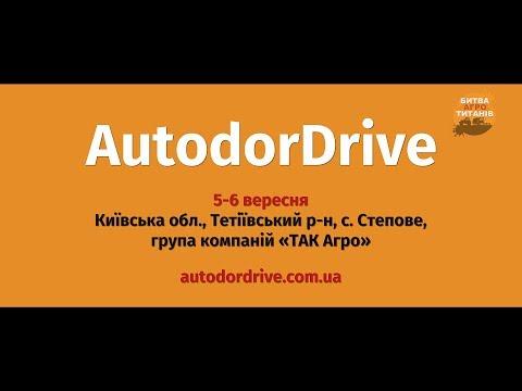 AgroTV Ukraine: AutodorDrive на Битві Агротитанів 2019