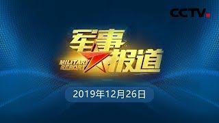 《军事报道》 20191226| CCTV军事
