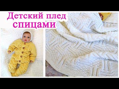 Двусторонний Детский плед спицами /Подбор пряжи /Описание
