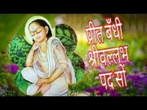 Prit bandhi shri Vallabh pad so,  pushtimarg, indian music