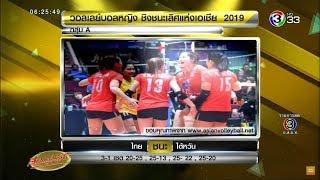 วอลเลย์สาวไทย-แซงชนะไต้หวัน-3-1-เซต-ประเดิมศึกชิงแชมป์เอเชีย