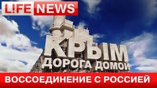 LifeNews выяснил, как изменилась жизнь крымчан за год в России