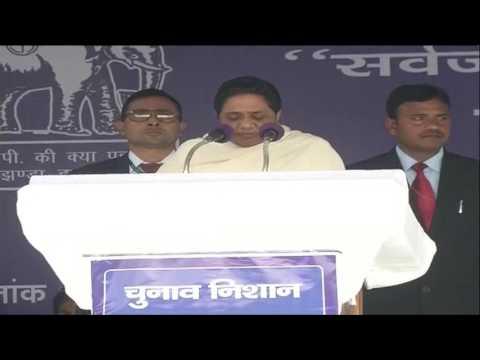 Mayawati speech at Bulandshahar... Must watch