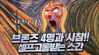 figcaption [롤 스간] 스간리븐 VS 신지드 ㅣ브론즈 4명과 시참 자랭.. 셀프 고통 방송!!