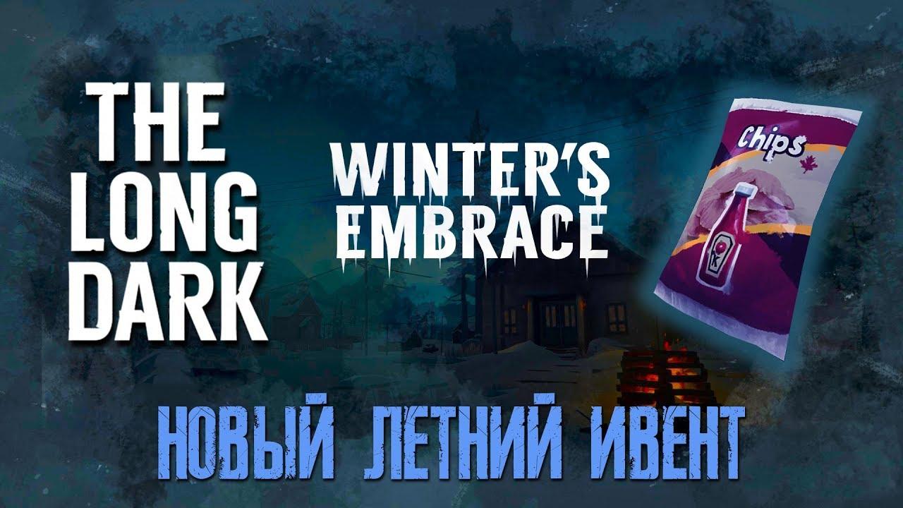 The Long Dark ► WINTER'S EMBRACE ► НОВЫЙ ИВЕНТ, ЗНАЧКИ и ПРОДУКТЫ