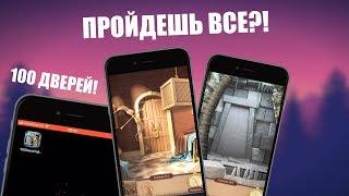 Увлекательная игра на iPhone! Попробуй пройти все 100 ДВЕРЕЙ!