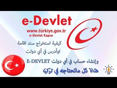 كيفية استخراج عنوان سكن او أدرس من الاي دولت وإنشاء حساب في E-DEVLET