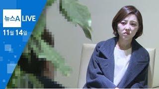 뉴스A LIVE (2018. 11. 14) / [단독] '논산 여교사 사건' 제자 A씨 인터뷰 | 뉴스A LIVE
