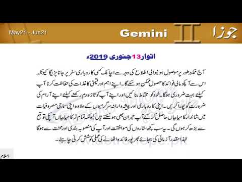 13 january horoscope for gemini