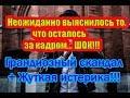 Дом 2 Новости 5 Октября 2018 5 10 2018 Раньше Эфира mp3