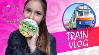 ЛЕТО | Поездка к  Бабушке | Поезд | Sofi Ray