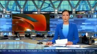 Последние Новости на 1 Канале Сегодня 27 07 2017 Последний Выпуск