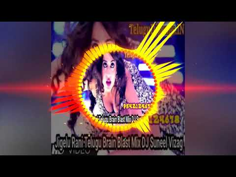Jill Jill Jill Jill Jigelu Rani Telugu Roadshow Mix DJ Suneel Vizag Free Download