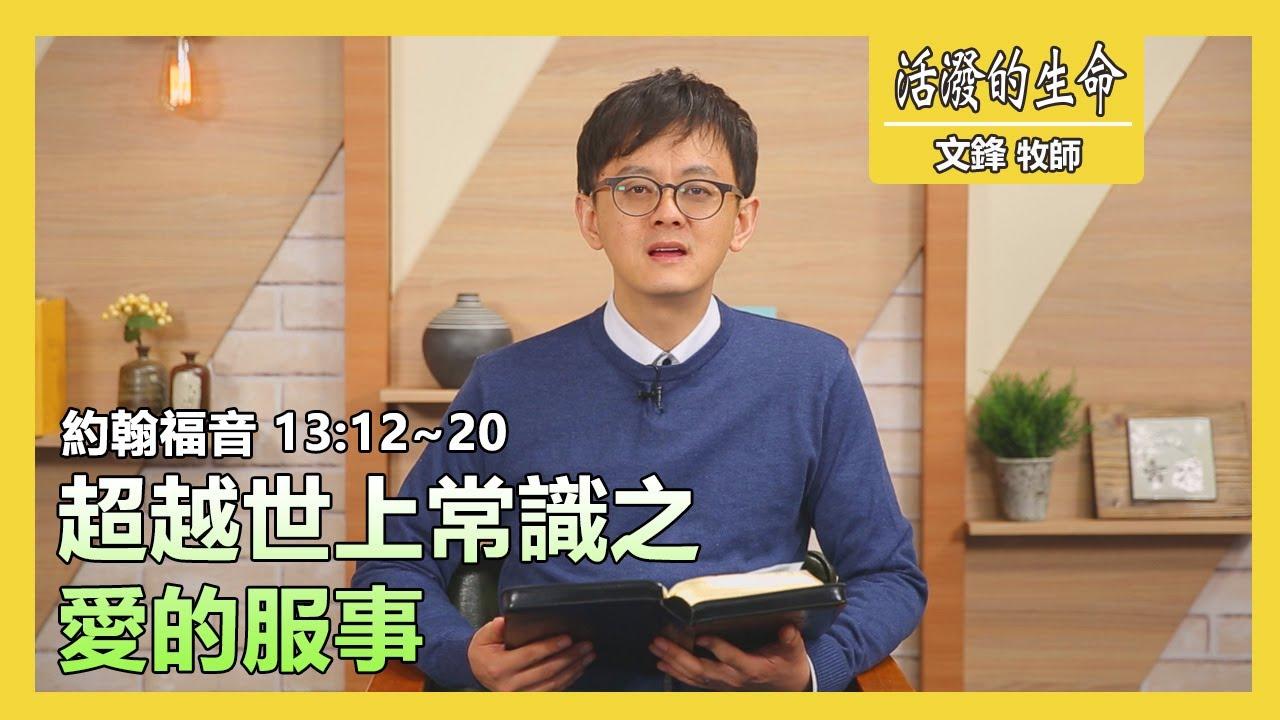 [活潑的生命] 20200221 超越世上常識之 愛的服事 (約翰福音13:12~20) - YouTube
