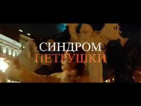 Синдром Петрушки | Драма (Россия) 2015 | Трейлер | Евгений Миронов, Чулпан Хаматова