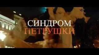 Синдром Петрушки   Драма (Россия) 2015   Трейлер   Евгений Миронов, Чулпан Хаматова