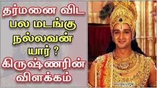 தர்மனை விட பல மடங்கு நல்லவன் யார் ? கிருஷ்ணரின் விளக்கம் | Mahabharatham in Tamil | Bioscope