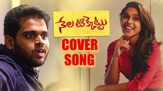 Nela Ticket Cover Song by Venkatesh, Shrija - Nela Ticket Songs
