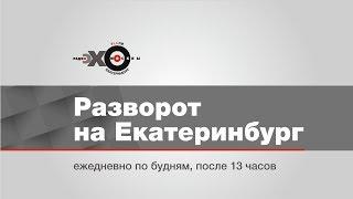 Дневной Разворот на Екатеринбург / Дерягина, Заря, Михалков, Карбышев, Comedy Woman // 06.02.19